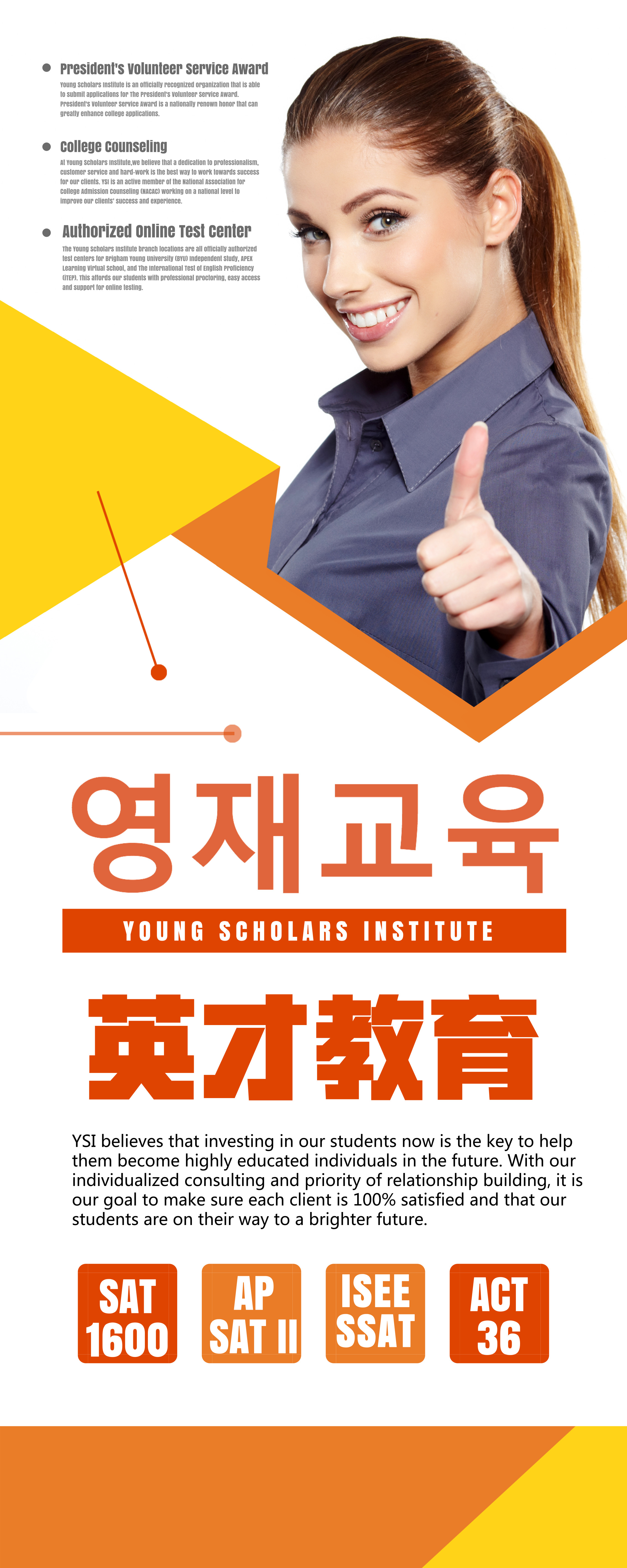 Test Prep - Young Scholars Institute (YSI)